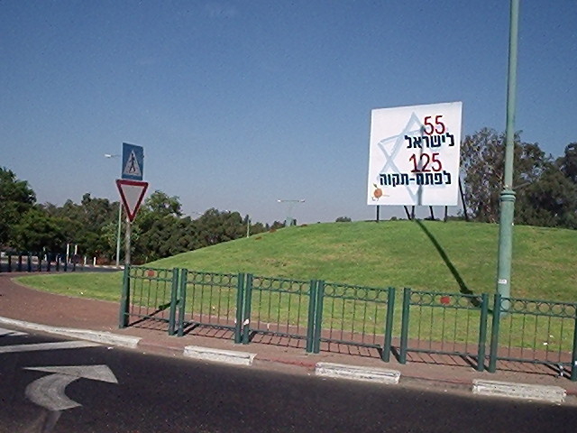 On this Photograph you see, that it is 55 years to Israel, but to the City of Petah-Tikva this year is 125!